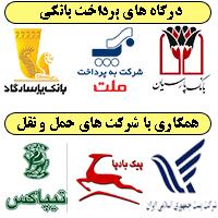 ارسال توسط شرکت های پست جمهوری اسلامی ایران، تیپاکس و پیک بادپا