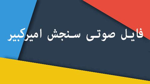 منابع آزمون کارشناسی ارشد علوم قرآن و حدیث