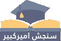 منابع آزمون کارشناسی ارشد | منابع آزمون دکتری