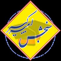 شهریه دکتری وزارت بهداشت