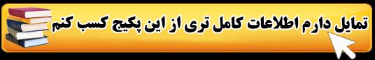 منابع آزمون دکتری پرستاری علوم پزشکی وزارت بهداشت