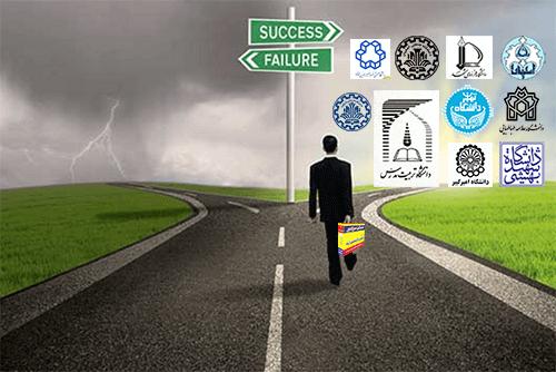 دکتری اقتصاد نفت و گاز