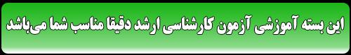 منابع کنکور کارشناسی ارشد روانشناسی اسلامی