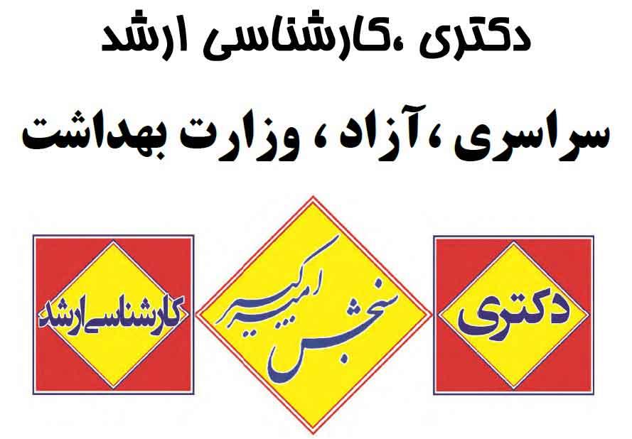 منابع آزمون دکتری وزارت بهداشت