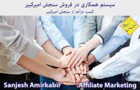 کسب درآمد از سنجش امیرکبیر